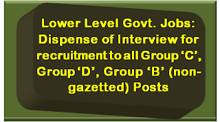 interview-at-lower-level-in-government-jobs