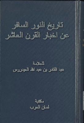 تاريخ النور السافر عن اخبار القرن العاشر - عبد القادر العيدروس , pdf