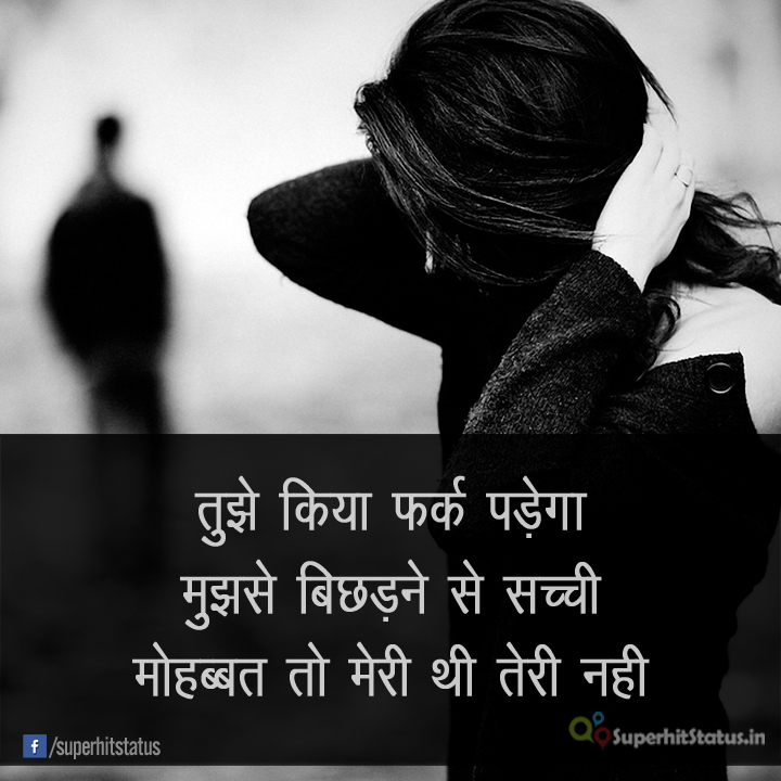 Sad Boy Alone Quotes: 2 Line Sad Love Dp Images In Hindi For Girl And Boy Status