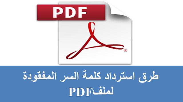 طرق استرداد كلمة السر المفقودة لملف PDF