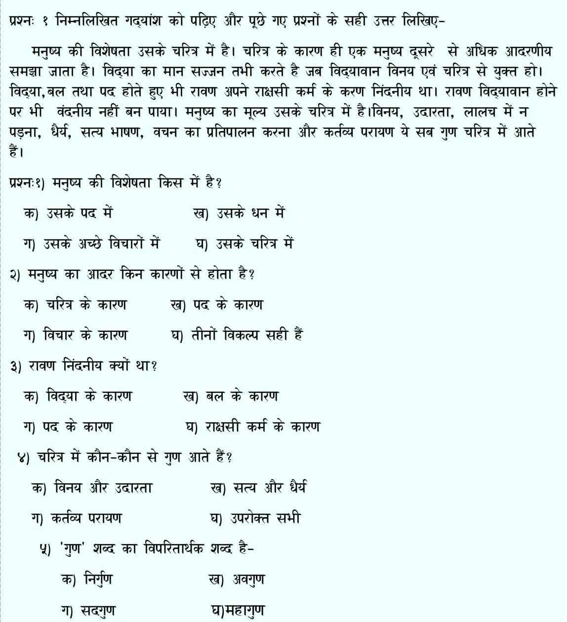 Apathit Gadyansh In Hindi Worksheets