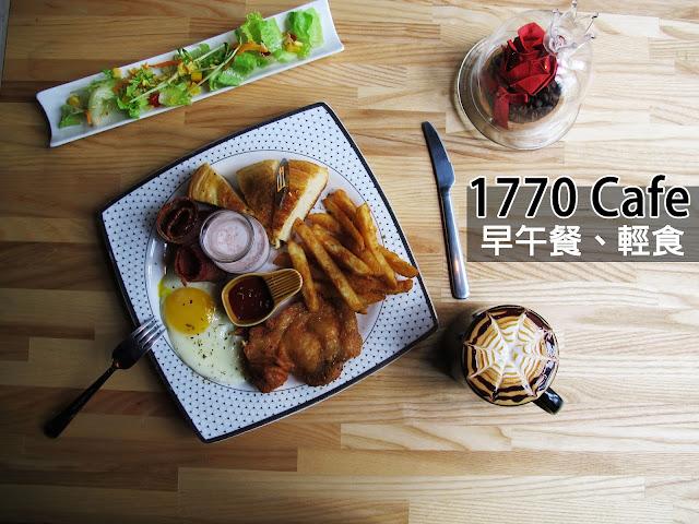 IMG 0692 - 【台中美食】1770 cafe ,置身在彩虹屋底下的美食饗宴,餐點讓你隨意搭配,想吃甚麼就搭甚麼