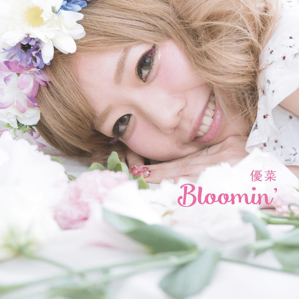[Album] 優菜 – Bloomin' (2015.10.15/MP3/RAR)