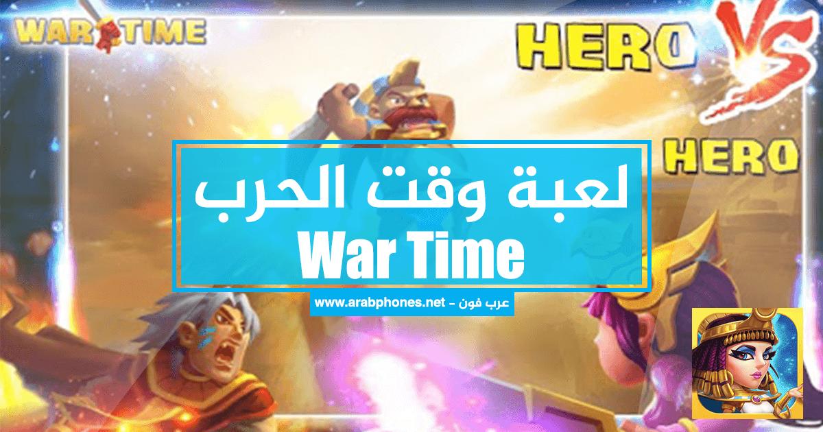 لعبة وقت الحرب War Time للاندرويد
