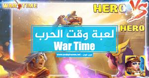 تحميل لعبة وقت الحرب War Time للاندرويد