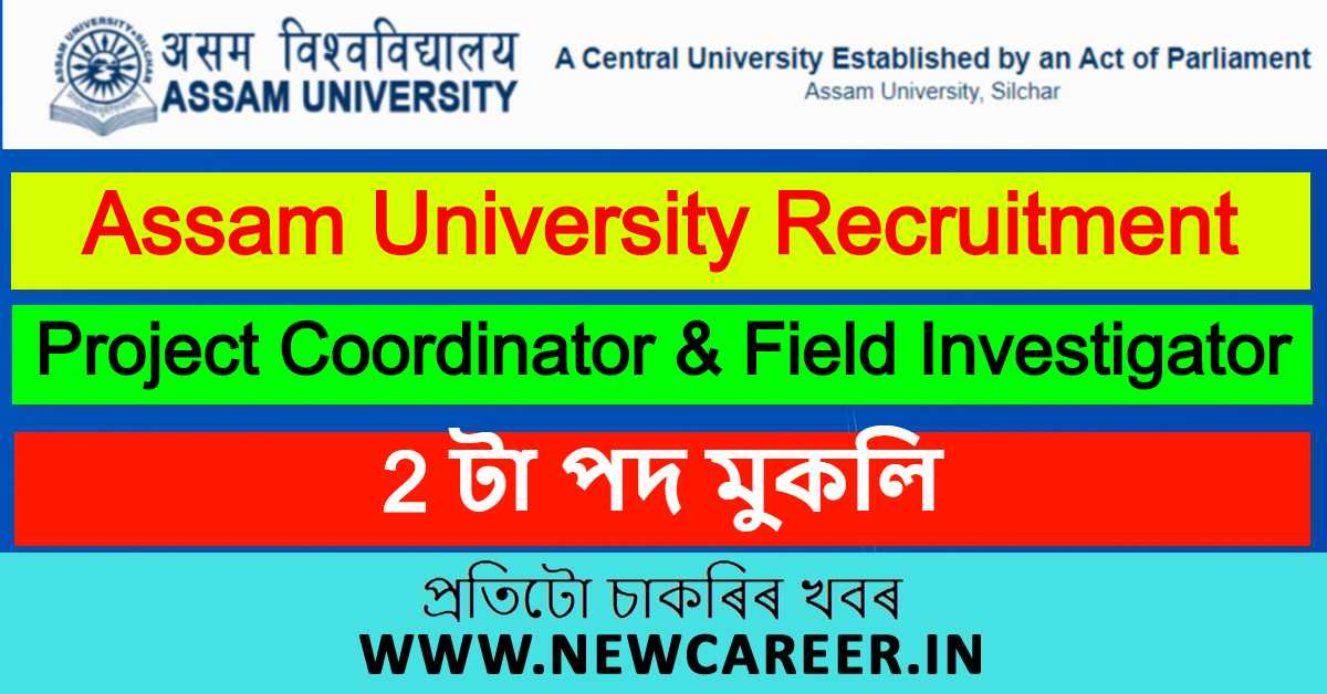 Assam University Recruitment 2020 : Apply For 2 Project Coordinator & Field Investigator Post