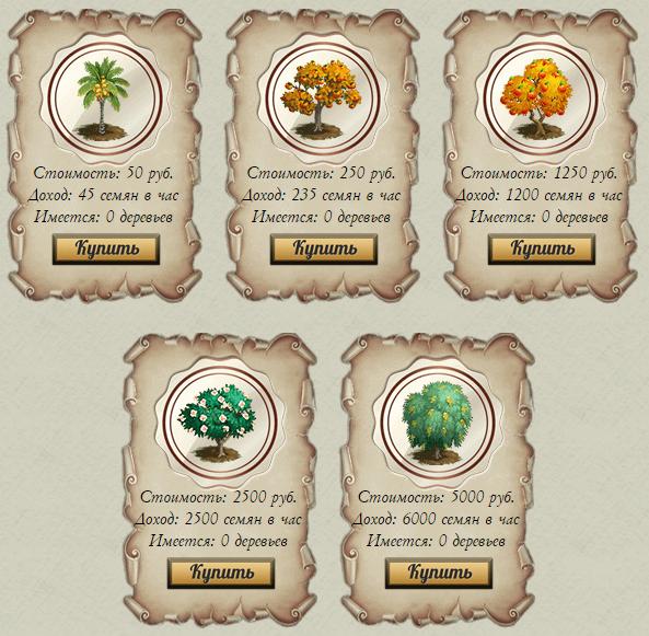 flowergame.ru экономическая игра