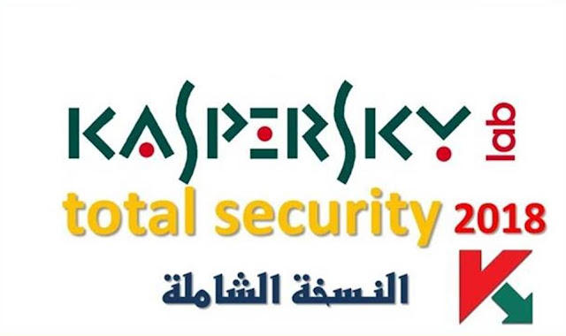 kaspersky total security 2018 download