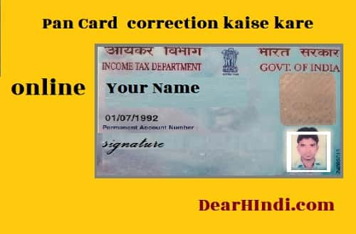 Pan card correction Name change kaise kare in hindi