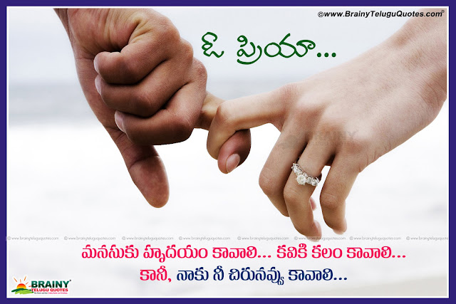 Here is  Telugu love messages quotes with couple hd wallpaper, Heart touching telugu love quotes for lovers,beautiful love messages in telugu for couples, inspiring motivational love messages in telugu for lovers, sad alone love quotes in telugu