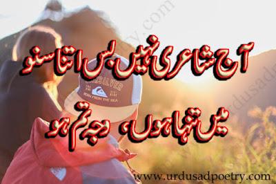 Aaj Shaeri Nahi Bus Itna Suno