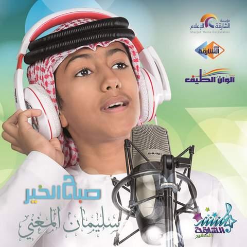 Foto Sulaiman Al Mughni - penyanyi asli Deen Assalam