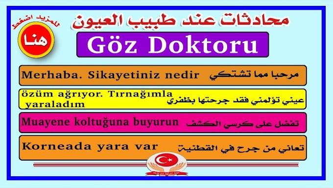 """محادثات اللغة التركية : عند طبيب العيون """"Göz Doktoru"""""""