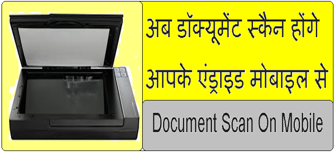 Document Scan On Mobile