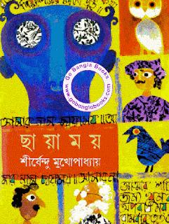 Chayamoy by Shirshendu Mukhopadhyay