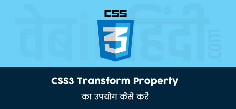 css-transform-tutorial-hindi