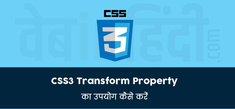 css-transform-tutorial-hindi