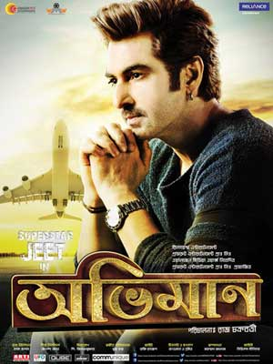 Abhimaan-  অভিমান (2016) Bengali Free HD Movie