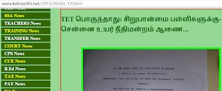 TNTET Exam  Minority Schools Postings Madras High Court Judgement Copy