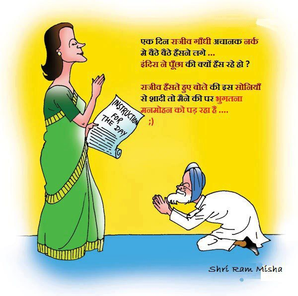 Cartoons on Corruption in India (in Hindi)