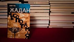 Нещодавно Президент України підписав указ про присудження щорічної премії « Українська книжка року» cbc8b05fb61fb