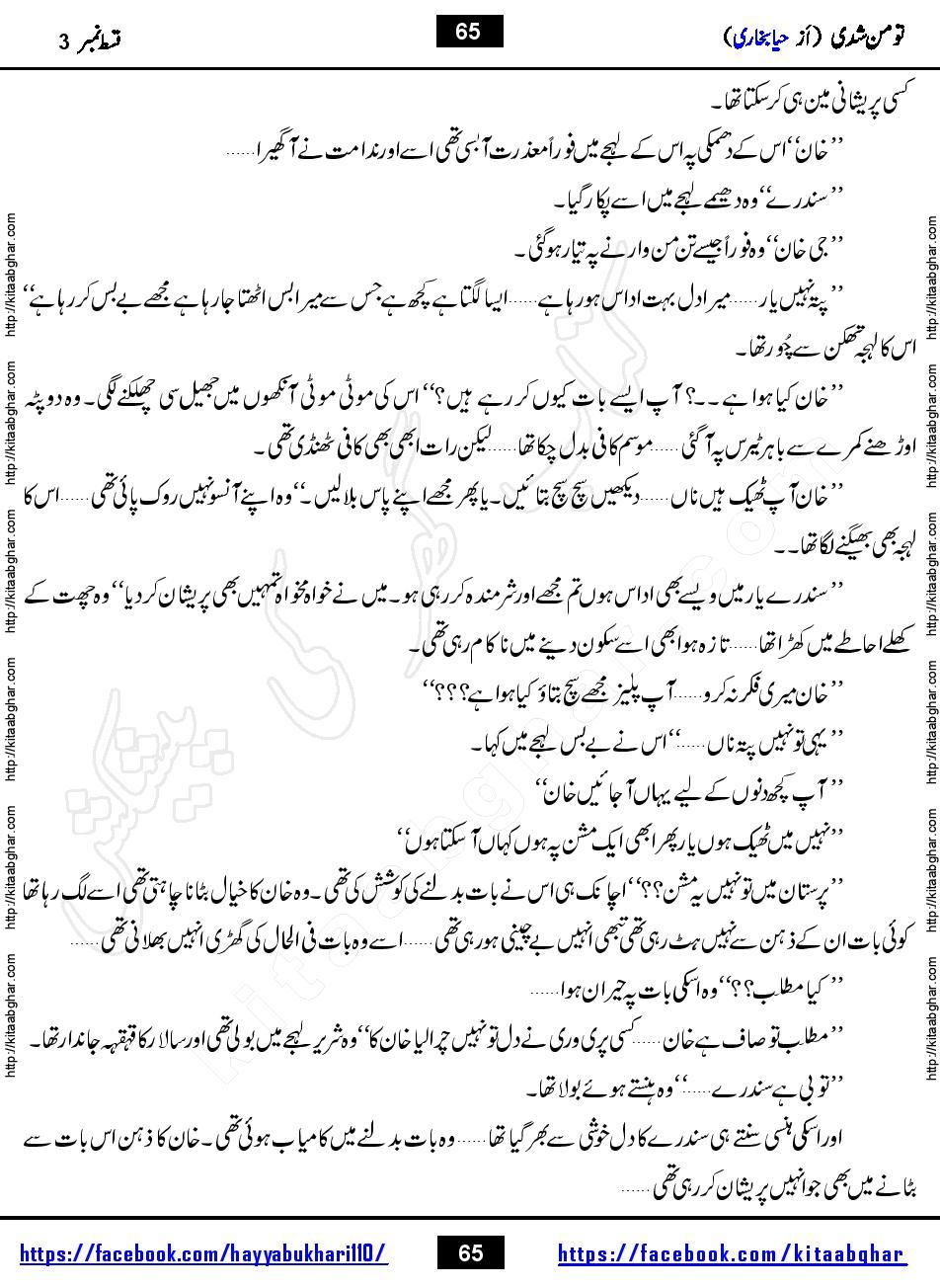 Tu Mann Shudi by Haya Bukhari Complete Forced Marriage Novel