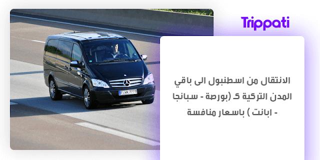 ارخص اسعار ايجار سيارة سائق اسطنبول