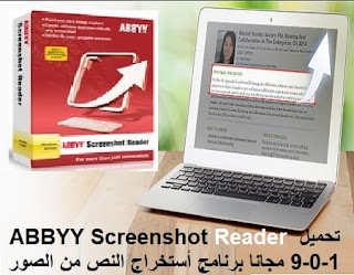 تحميل ABBYY Screenshot Reader 9-0-1 مجانا برنامج أستخراج النص من الصور