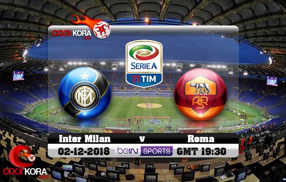 مشاهدة مباراة روما وإنتر ميلان اليوم 2-12-2018 في الدوري الإيطالي