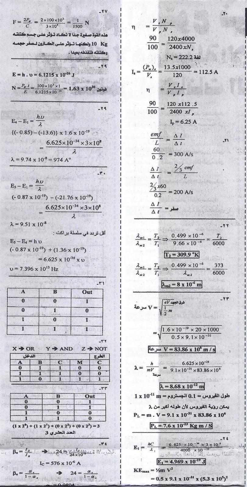 اهم مسائل الفيزياء + اهم أسئلة الاختيار من متعدد للثانوية العامة 2016 .. ملحق الجمهورية التعليمى 11