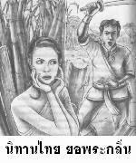 นิทานไทยเรื่อง มณีพิไชย (ยอพระกลิ่น)