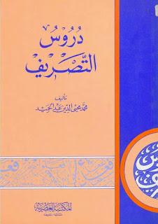 PENGERTIAN SHARAF/TASHRIF