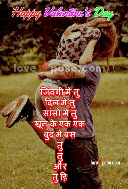 Valentine's Day Hindi font