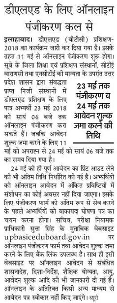 UP BTC Panjikaran starting from 11 May 2018   डीएलएड (पूर्व में बीटीसी)