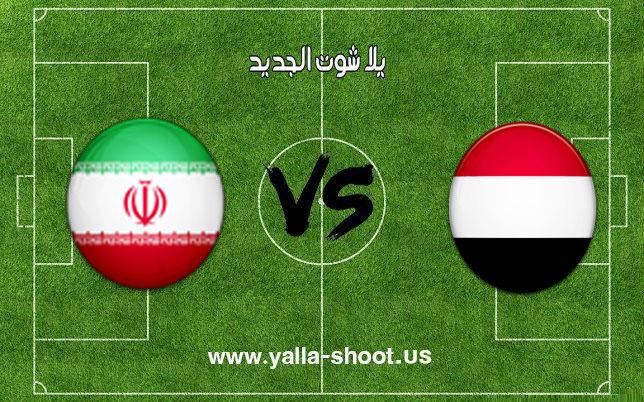 اهداف مباراة منتخب اليمن وايران اليوم 07-01-2019 كأس آسيا 2019