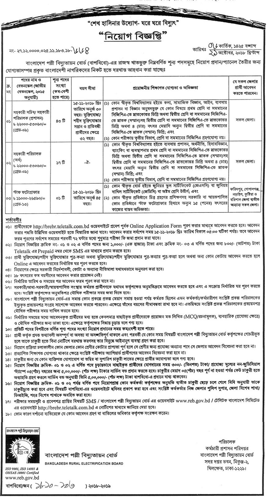 Bangladesh Rural Electrification Board (BREB)Job Circular 2018