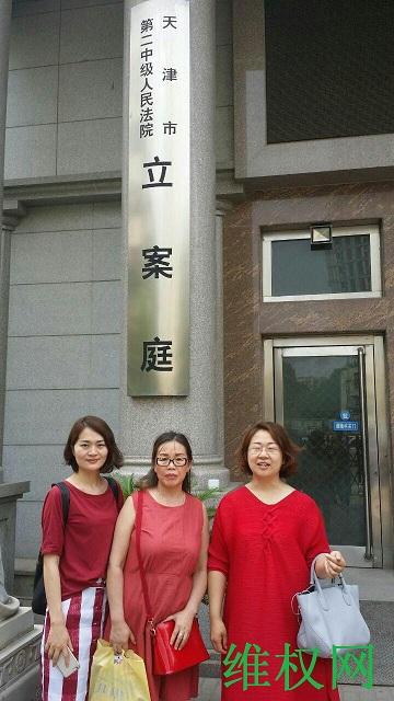 709大抓捕家属天津市第二中级人民法院问询开庭时间 竟遭驱赶强制送派出所传唤 至晚21时仍未结束(图)