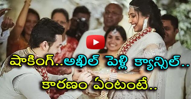 Reason behind cancellation of Akhil Shriya Bhupal Marriage