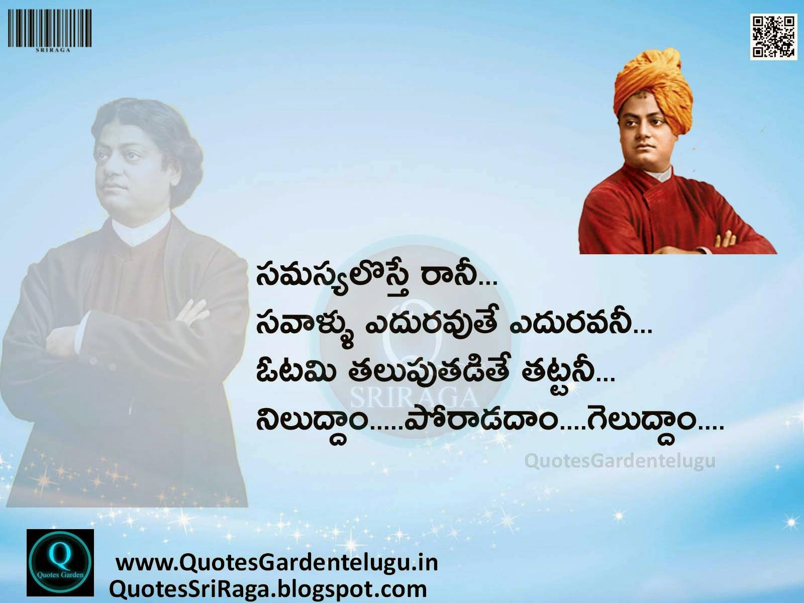 Vivekananda telugu quotes - Vivekananda Best Inpsirational quotes - Vivekananda inspirational quotes in telugu - Swamy vivekananda Quotes vivekananda Quotes with Vivekananda images best vivekananda images best vivekananda wallpapers images