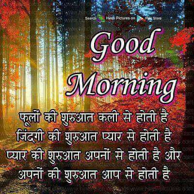 Best hindi good morning shayari image pictures
