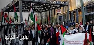 برلين- المانيا وقفة مع اسرى فلسطين