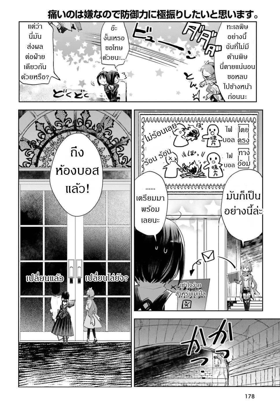 อ่านการ์ตูน Itai no wa Iya nanode Bogyo-Ryoku ni Kyokufuri Shitai to Omoimasu ตอนที่ 9 หน้าที่ 13