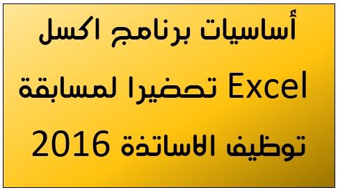 أساسيات برنامج اكسل Excel 7.jpg