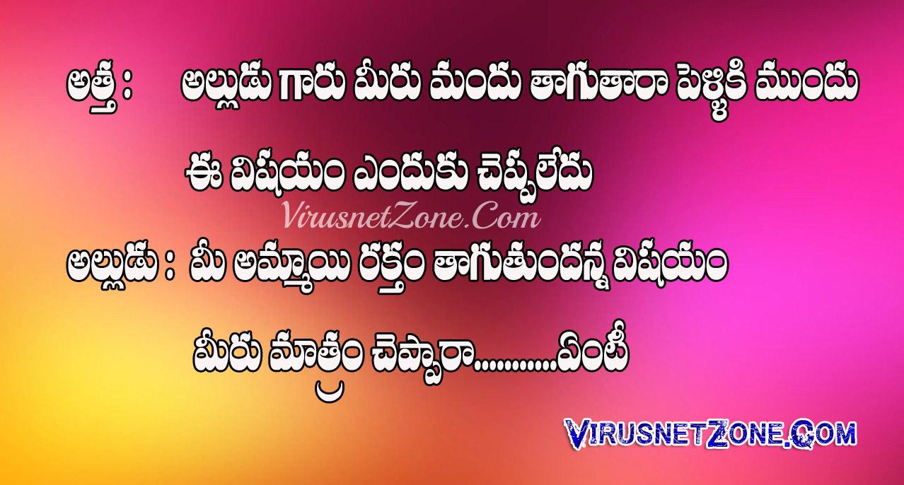 Atta Alludu funny Telugu jokes| Telugu jokes images ...