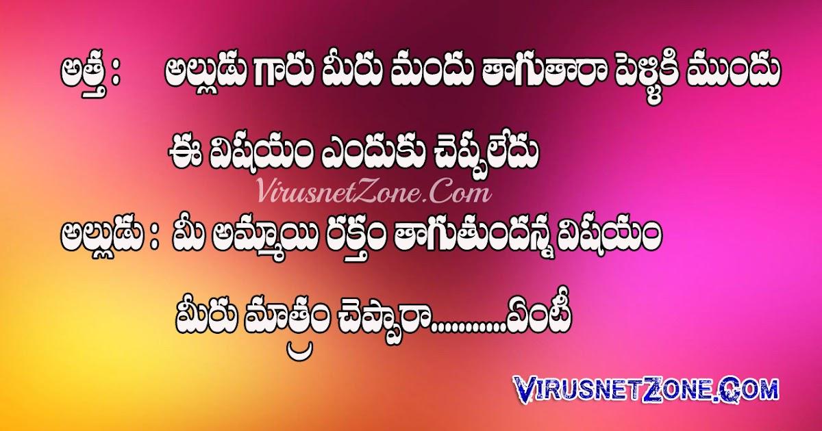 Atta Alludu funny Telugu jokes  Telugu jokes images