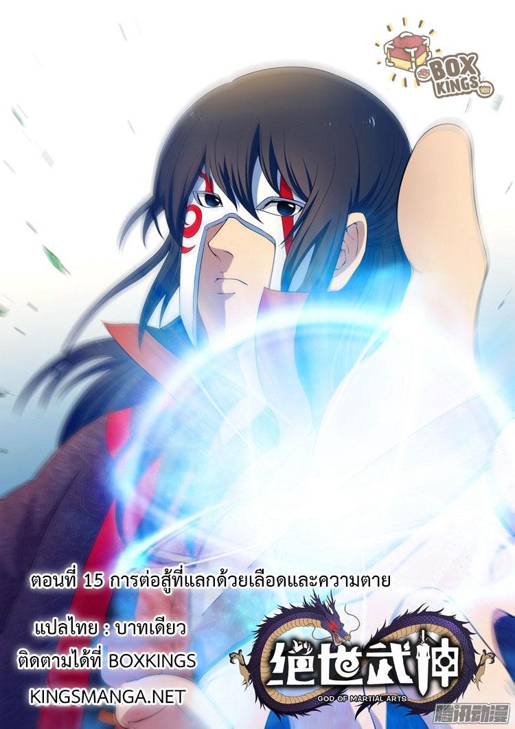 อ่านการ์ตูน God of Martial Arts 15 ภาพที่ 1
