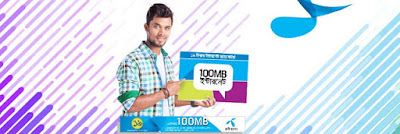 100MB+Internet+Scratch+Card+Inner
