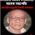 জননেতা কমরেড আসাদ্দর আলী
