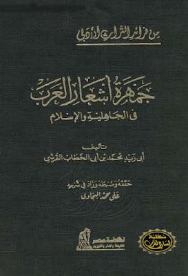 جمهرة أشعار العرب في الجاهلية والإسلام لابن أبي الخطاب (ط نهضة مصر) , pdf