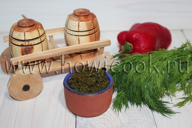 рецепт зеленой абхазской аджики